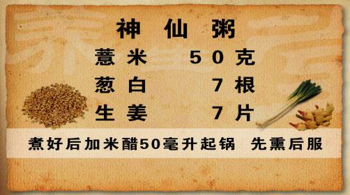 冬季养生先驱寒1,肺,王成祥,养生堂2013年01月22视频