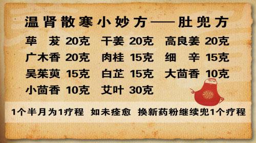 冬季养生先驱寒3,肾阳虚,王成祥,养生堂2013年01月24视频