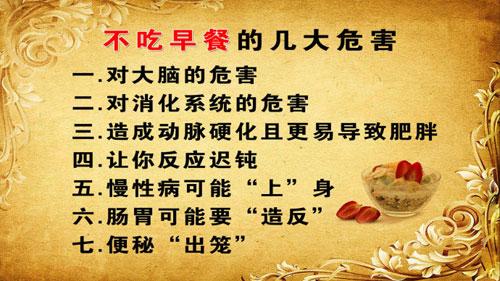 一日三餐的奥秘1,早餐,范志红,养生堂2013年01月25视频