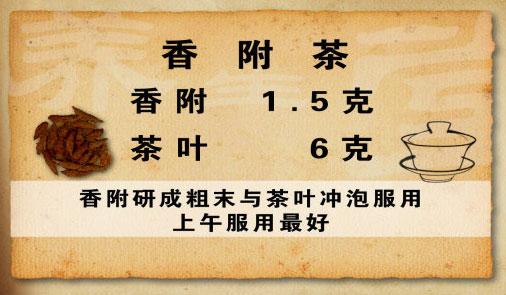 调肝理气畅血脉1,心血管疾病,李祥国,陈以言,养生堂2013年01月28视频