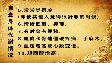 养生堂视频2013年02月24日,调出身体的平衡态2,代谢慢,郭晓蕙,常翠青