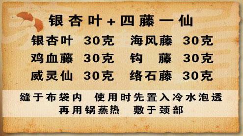 养生堂视频2013年02月25日,内病外治话推拿1,高血压,张振宇