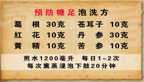 养生堂视频2013年02月26日,内病外治话推拿2,糖尿病,张振宇