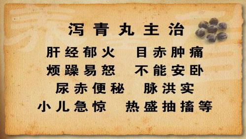 养生堂视频2013年03月21日,王素梅,寻找与生俱来的身体缺陷2,肝阳上亢体质