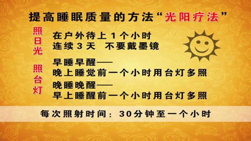 养生堂视频2013年04月18日,睡多睡少都是病2,郭兮恒,睡眠质量差