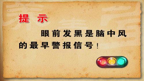 养生堂视频2013年04月23日,四代中医名家的护目绝学2,韦企平,孙艳红,眼底血管病变