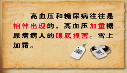 养生堂视频2013年05月23日,看出身体危机1,魏文斌,高血压