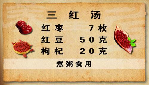 养生堂2013年6月26日视频,柯微君,侯雅军,贫血,清补得法 养血有道2
