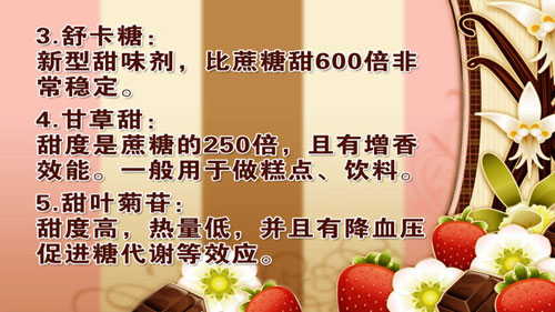 养生堂2013年7月23日视频,杨晓晖,辨清误区 巧控糖1,糖尿病,无糖食品