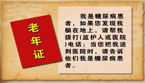 养生堂2013年7月24日视频,杨晓晖,辨清误区 巧控糖2,低血糖