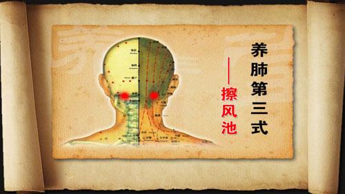 养生堂2013年8月27日视频,付国兵,一招三式强五脏4, 养肺三式