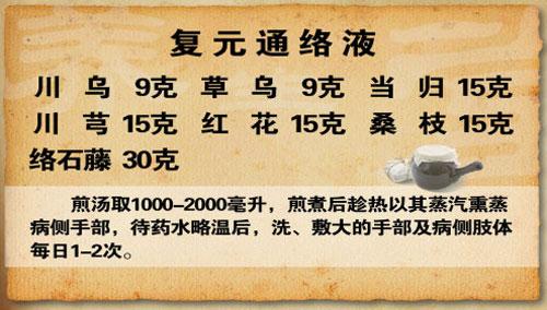 养生堂2013年9月27日视频,高颖,通腑补虚防中风2,补虚,预防中风
