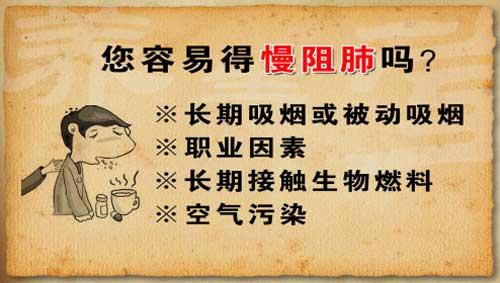 养生堂2013年11月27日视频,郭岩斐,警惕肺脏不通气,慢阻肺