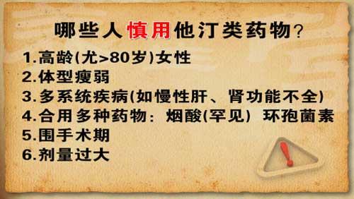 养生堂2013年12月22日视频,顼志敏,三高攻防药典2,高血脂
