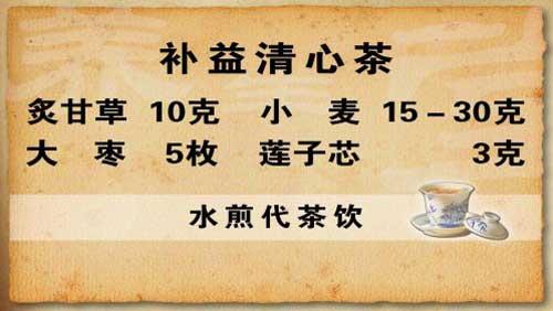 养生堂2013年12月24日视频,于作洋,调心理肝有诀窍1,心气虚
