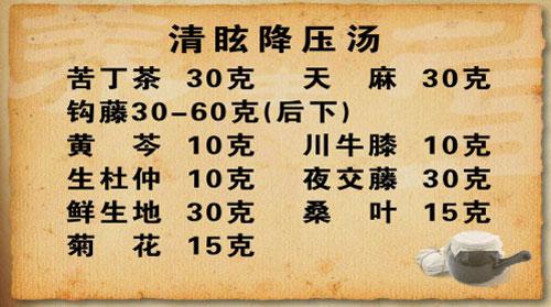 2014年8月6日养生堂_养生堂2014年3月17日视频,张京春,传自宫廷的养生方1