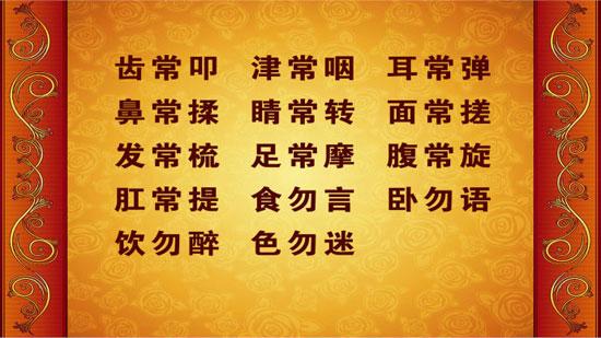 2014年8月6日养生堂_养生堂2014年3月20日视频,张京春,传自宫廷的养生方4