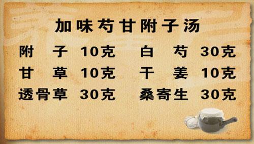 2014年8月6日养生堂_养生堂2014年6月9日视频,朱跃兰,古法妙用养关节1-2