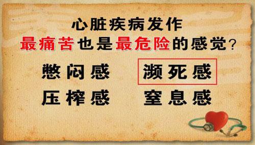 2014年8月6日养生堂_养生堂2014年8月1日视频,郭树彬,沈珠军,凶险的夜晚1