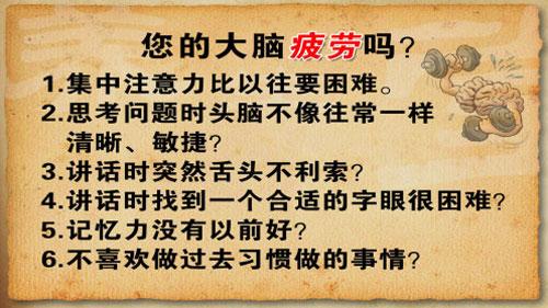2014年8月6日养生堂_养生堂2014年8月9日视频,贾竑晓,于仁文,食物中的脑黄金ii-3