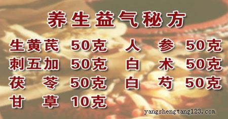 养生堂2015年1月24日视频,王承德,药酒,是补是毒?补气血