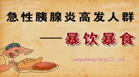 养生堂2015年3月28日视频,杨爱明,命悬胰腺1,胰腺炎