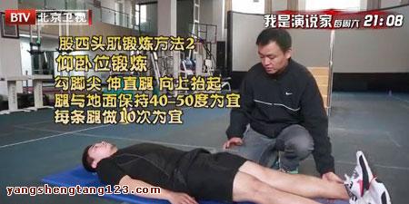我是大医生20141104视频 谁偷走了膝关节