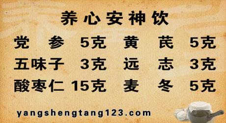 养生堂2015年7月30日视频,李祥国,养好母子巧护心脉―补心脾,夏季养心