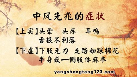 """养生堂2015年11月21日视频,吕景山,吕玉娥,国医大师的养生""""对""""防中风"""