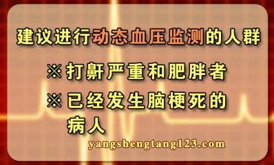 养生堂2015年12月21日视频,梁雨露,化解夜间心危机,高血压
