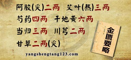 养生堂2015年12月24日视频,王玉英,古方今用话阿胶,阴虚,血虚