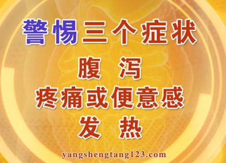 养生堂2016年1月30日视频,王晏美,肠道感染也致命,菌群紊乱