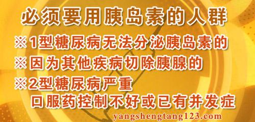 养生堂2016年1月31日视频,赵维纲,又爱又恨的胰岛素,空腹高血糖