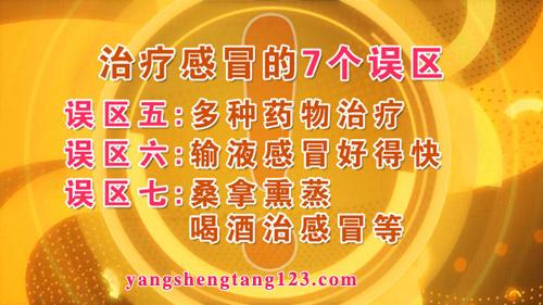 养生堂2016年2月29日视频,苏丕雄,感冒引发的致命危机,心脏瓣膜