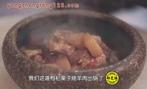 湖北卫视饮食养生汇开开饭了:枸杞栗子烧羊肉