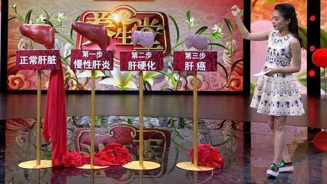 养生堂2016年7月22日视频,王福生,孟繁平,阻住肝癌的脚步,肝硬化