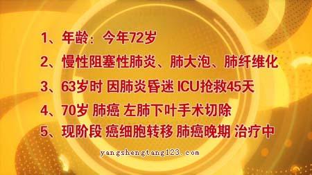 养生堂2016年7月24日视频,惠周光,丁广泉与癌细胞的战斗,肺癌