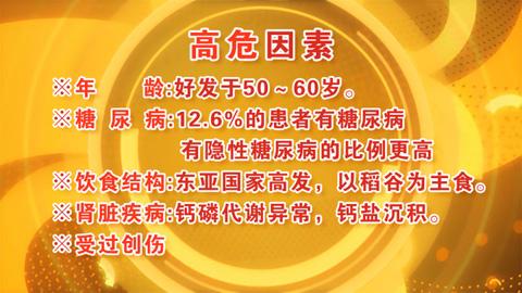 养生堂2016年8月30日视频,陈赞,护住颈部生命线,颈椎病,失眠