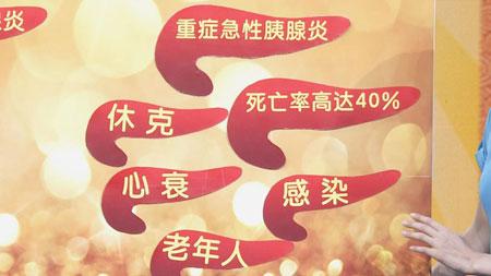 养生堂2016年9月24日视频,杨尹默,身体里致命的石头,急性胰腺炎