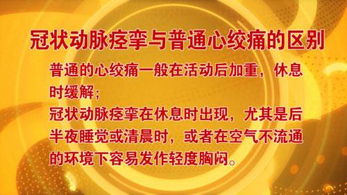 养生堂2016年9月25日视频,杨尹默,用心守护健康,无症状型冠心病