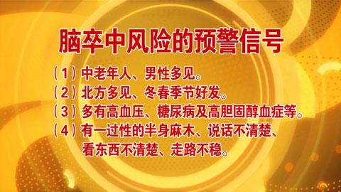 养生堂2016年10月29日视频,刘丽萍,李子孝,天冷需要防中风1
