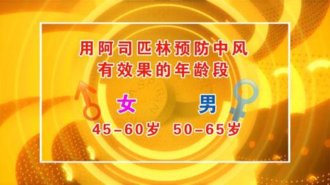 养生堂2016年10月30日视频,赵性泉,中风之急,天冷需要防中风2