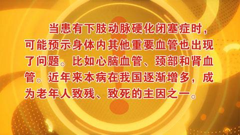 养生堂2016年11月24日视频,张望德,李缨,餐桌上的血管清道夫