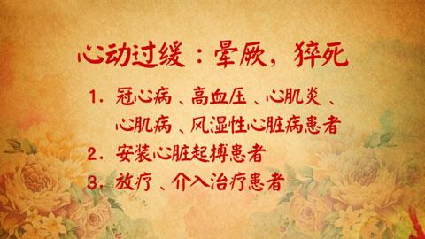 养生堂2016年11月28日视频,翁维良,张东,名老中医的冬季养心