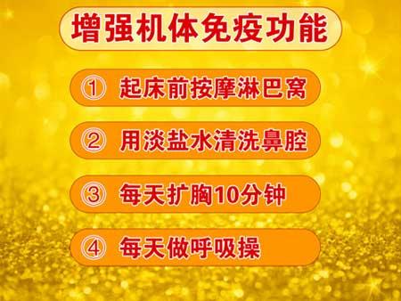 养生堂2016年12月7日视频,苑惠清,隐藏在冷空气中的危机,感染