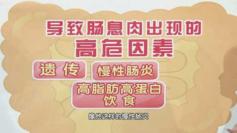养生堂2016年12月8日视频,刘骞,警惕肠道癌变的种子,结直肠癌