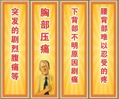 养生堂2017年1月18日视频,陈忠,动脉瘤,护好身体里的高速公路2