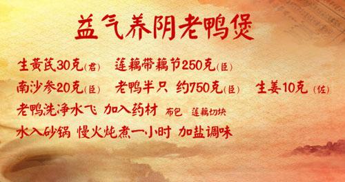 养生堂2017年1月21日视频,杨国旺,节日餐桌上的君臣佐使,益气