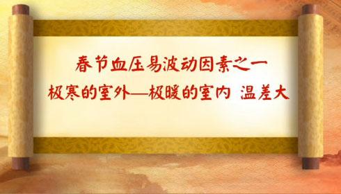养生堂2017年1月24日视频,宋庆桥,节日吃出健康味,高血压