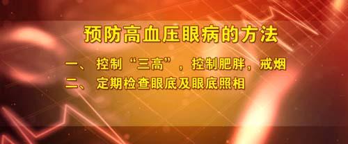 养生堂2017年2月27日视频,魏文斌,警惕特殊的中风,老年三高